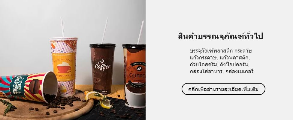 T.W.I. Packages Product